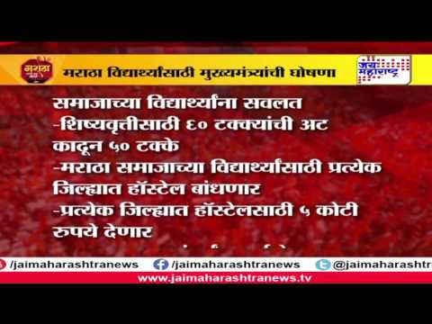 #MarathaKrantiMorcha: CM Fadnavis announces scholarship for student