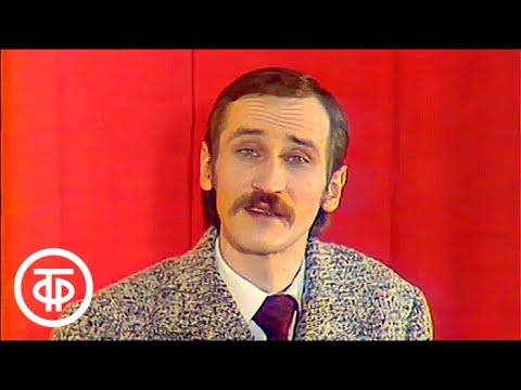 Поэзия. Владимир Маяковский (1975)
