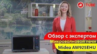 Обзор микроволновой печи Midea AW925EHU от эксперта «М.Видео»