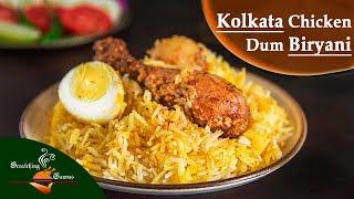 Kolkata Chicken Biryani Recipe | Chicken Dum Biryani | Easy Kolkata Biryani