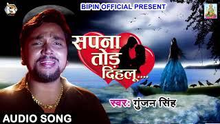 Gunjan Singh  2019   Sad Song - Sapna Tod Dihalu Bhojpuri Sad Songs.mp3