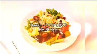 Стейки с кровью. Жареный салат.Курочка и грибочки .#готовимвместе#