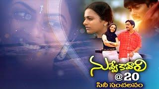 Nuvve Kavali Movie Created Records and History in Telugu Cinema in 2000   20 years of Nuvve kavali