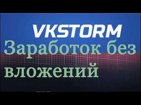 VKstorm.ru обзор. Заработок Без вложений