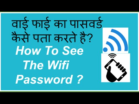 how to connect to someones wifi without password