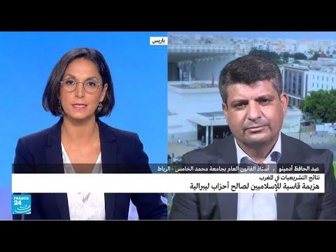 ...نتائج التشريعيات في المغرب: هزيمة قاسية للإسلاميين ل