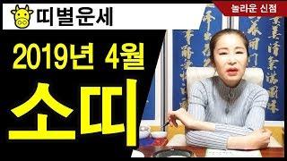 2019년 4월 소띠 운세! 나이별 용한점집 대박운세 총정리!
