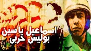Ismail Yassin Police Harbi Movie - فيلم اسماعيل ياسين بوليس حربي