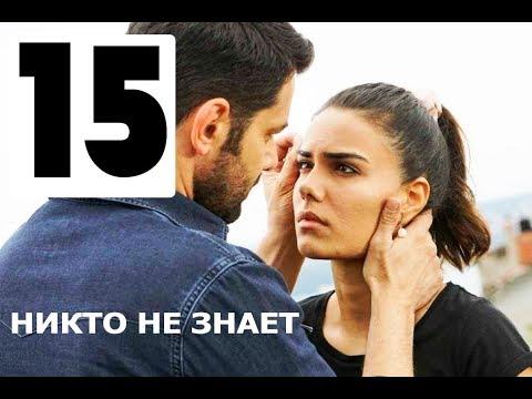 НИКТО НЕ ЗНАЕТ 15 СЕРИЯ ПЕРЕВОД НА РУССКИЙ. Анонс и дата выхода