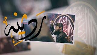 ردينه | محمد الجنامي