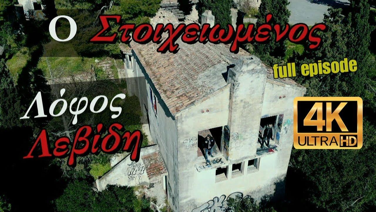 Ο Στοιχειωμένος Λόφος Λεβίδη (Ο Πύργος με τα 70 Δωμάτια) [S03E04] - 4k