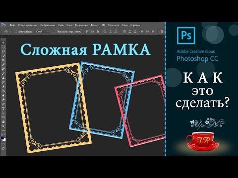 Урок 17  🌠  Рамка по образцу 1 - Frame Model 1