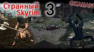 Странный Skyrim - Часть 3 | GKalian