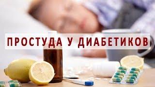 Особенности лечения простудных и вирусных заболеваний при диабете
