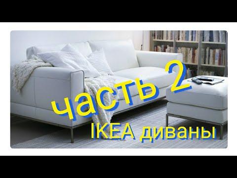 Где купить диваны часть 2// Икеа