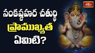 సంకష్టహర చతుర్థి ప్రాముఖ్యత ఏమిటి..? | Sri Kakunuri Suryanarayana Murthy | Dharma Sandehalu