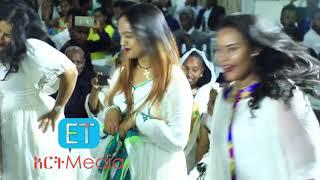 በአርቲስት ሚሊዮን ብርሃኔ ሠርግ ላይ የታየ  የአርቲስቶቻችን አስገራሚ የዳንስ ፋክክርAmazing Ethiopian artist dance competition