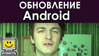 видео Как обновить Андроид версию на телефоне или планшете просто