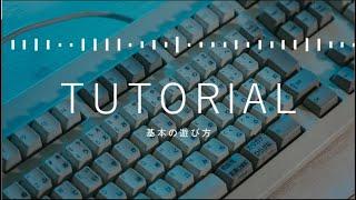 TypingTubeチュートリアル 基本の遊び方