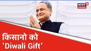 CM Gehlot का किसानो को 'Diwali Gift' | देखिये प्रदेश के किसानों के लिए इस बार ख़ास?