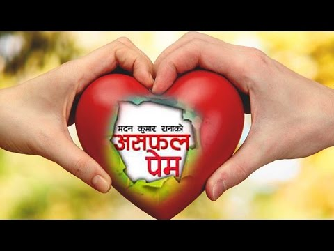 New Nepali Mp3 Collection - Asafal Prem असफल प्रेम​ ║Nepali Sentimental Songs 2016