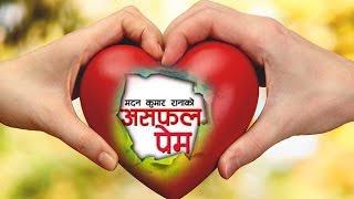 New Nepali Mp3 Collection - Asafal Prem असफल प्रेम ║Nepali Sentimental Songs 2016