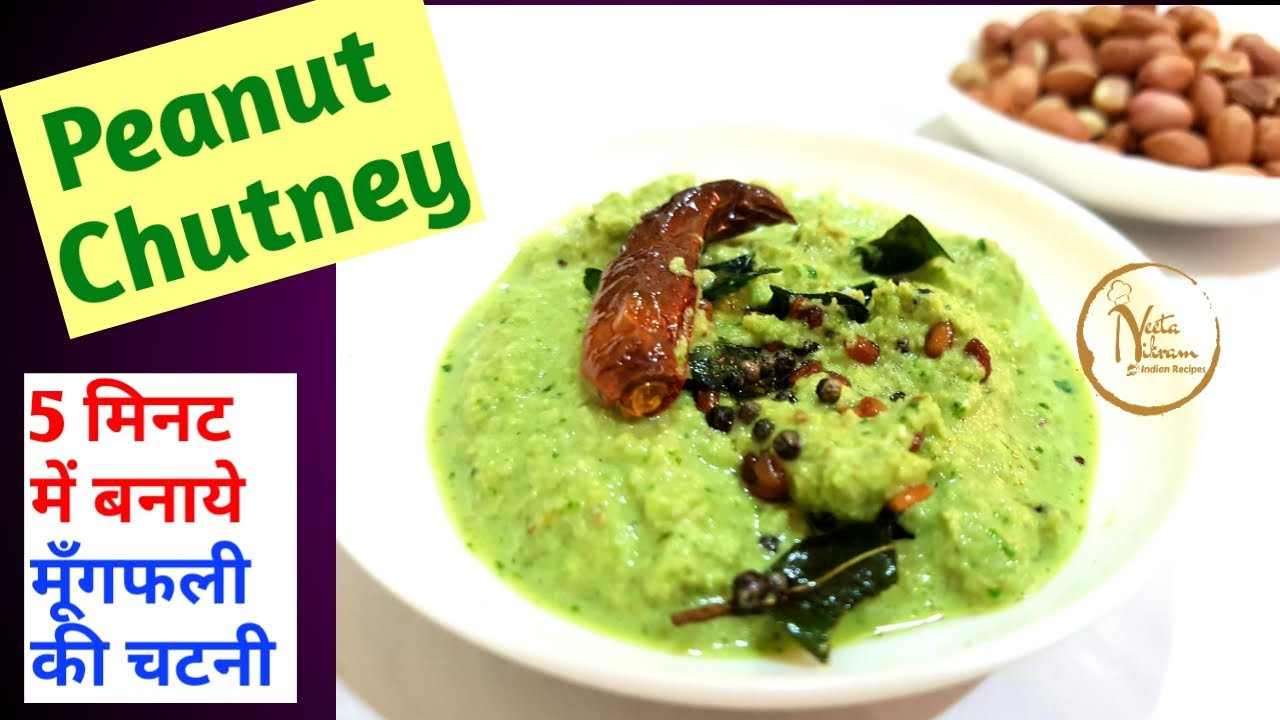 recipe: how to make peanut chutney in hindi [5]