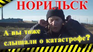 Разлив топлива в Норильске. Норникель авария скрывается?