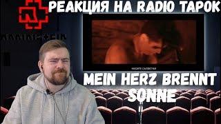 """Реакция на Radio Tapok: """"Rammstein - Sonne и Mein Herz Brennt"""""""