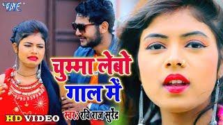 #Video - चुम्मा लेबो गाल में - Ravi Raj Surendra I Antra Singh I Chumma Lebo Gaal Me 2020 Hit Song