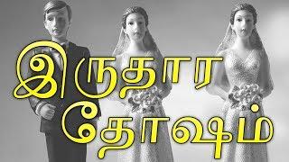 Iru Thara Dosham | Pariharam |இரு தார ஜாதகம் | இருதார தோஷம் | பரிகாரம் | இரு தார திருமணம்
