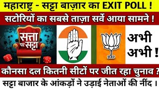 👉# चुनाव सर्वे # सट्टा बाज़ार # महाराष्ट्र विधानसभा चुनाव 2019 पर सट्टा बाज़ार का सर्वे आया सामने!