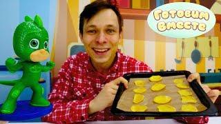 Видео для детей. Герои в Масках на кухне. Запеченная картошка
