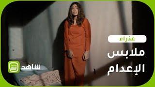 #عذراء ترتدي ملابس الإعدام