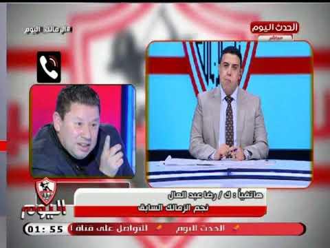 المداخلة الكاملة| رضا عبد العال يفحم جروس بعد التعادل مع سموحة ويوجه رسالة قوية لـ مرتضى منصور