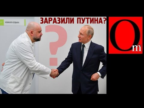 Не уберегли? Путина