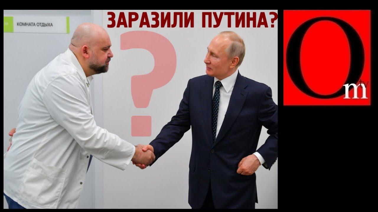 Не уберегли? Путина заразили в больнице, где он ходил в американском скафандре