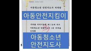 [채짱TV] 아동청소년 안전지도사 2급 자격시험
