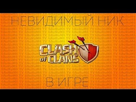 Как сделать невидимый ник или название клана в игре | Clash of Clans