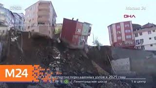 Смотреть видео Актуальные новости мира за 23 апреля - Москва 24 онлайн