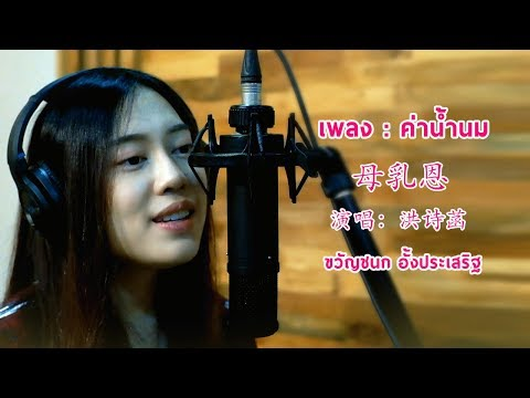 เพลงลูกทุ่ง ภาษาจีน