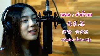 เพลง ค่าน้ำนม 母乳恩 (เวอร์ชั่นภาษาจีน โดย ขวัญชนก อั้งประเสริฐ 洪诗菡)