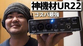 宅録に神機材 STEINBERG UR22 コスパ最強 USB 2.0オーディオインターフェイス thumbnail
