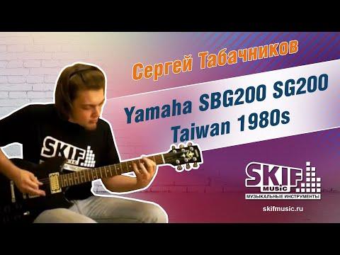 Yamaha SBG200 SG200 Taiwan 1980s - YouTube
