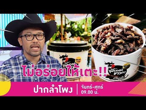 บรรยากาศงาน Thaibev Expo 2018 ฉลอง15ปี ไทยเบฟ - วันที่ 09 Oct 2018