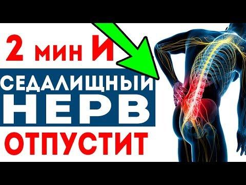 СДЕЛАЙ ЭТО ПРИ ИШИАСЕ! 2 мин и седалищный нерв разблокирован и не болит!