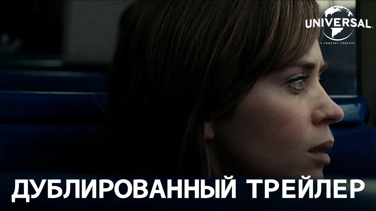 Девушка поезде кино