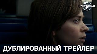 ДЕВУШКА В ПОЕЗДЕ (2016). Дублированный трейлер. В кино с 3 ноября