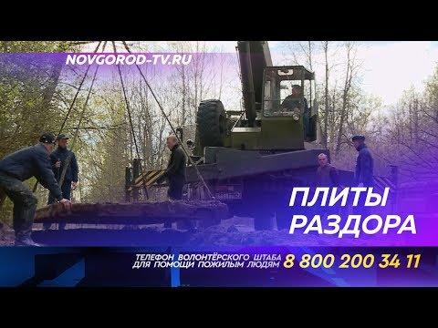 В Сольцах разбираются в странной истории с плитами у подъездов в военном городке