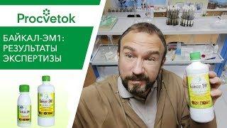 Байкал-ЭМ1: ВИКРИТТЯ біопрепарату мікробіологом